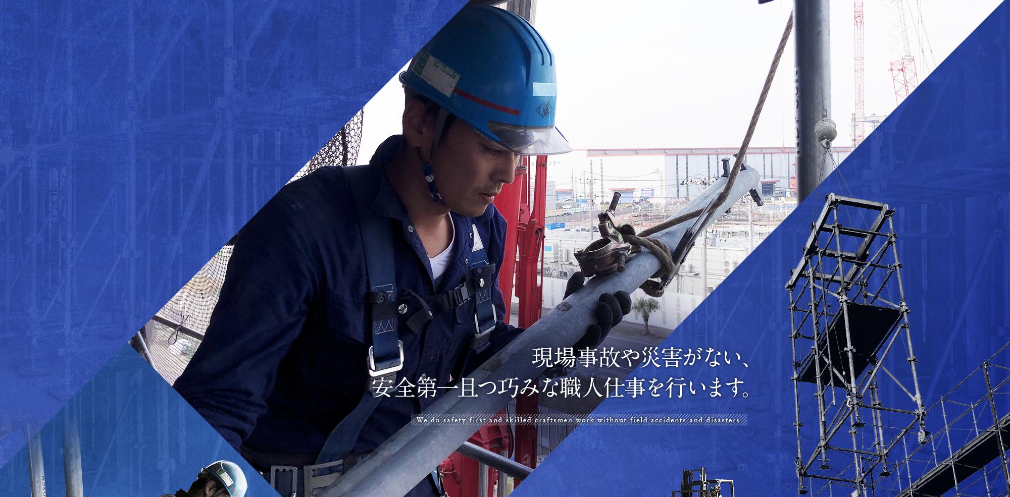 現場事故や災害がない、安全第一且つ巧みな職人仕事を行います。